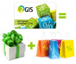 Discount 2GIS