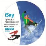 Провода для прикуривания iSky морозостойкие 450А 3 метра