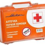 Аптечка (новая комплектация)